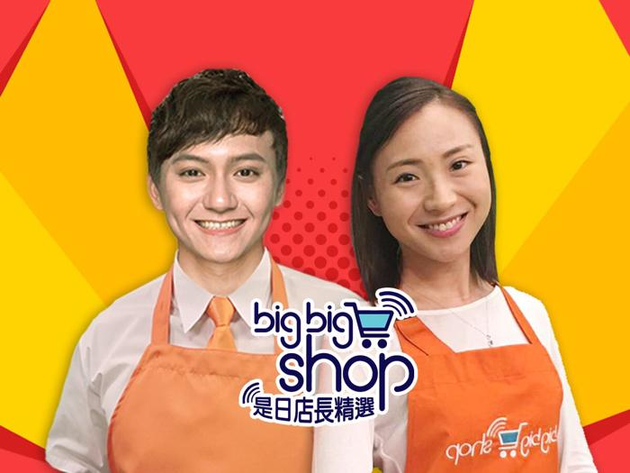 Big Big Shop是日店長精選ep 44