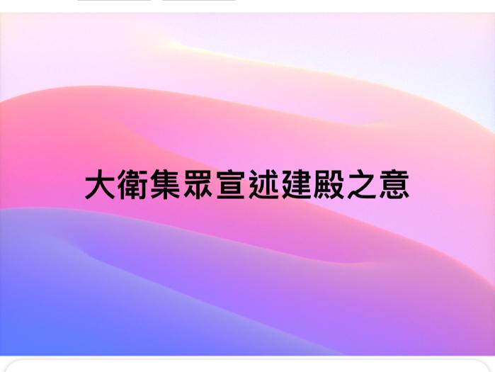 潘冠霖讀經:歷代志上28章 part 1
