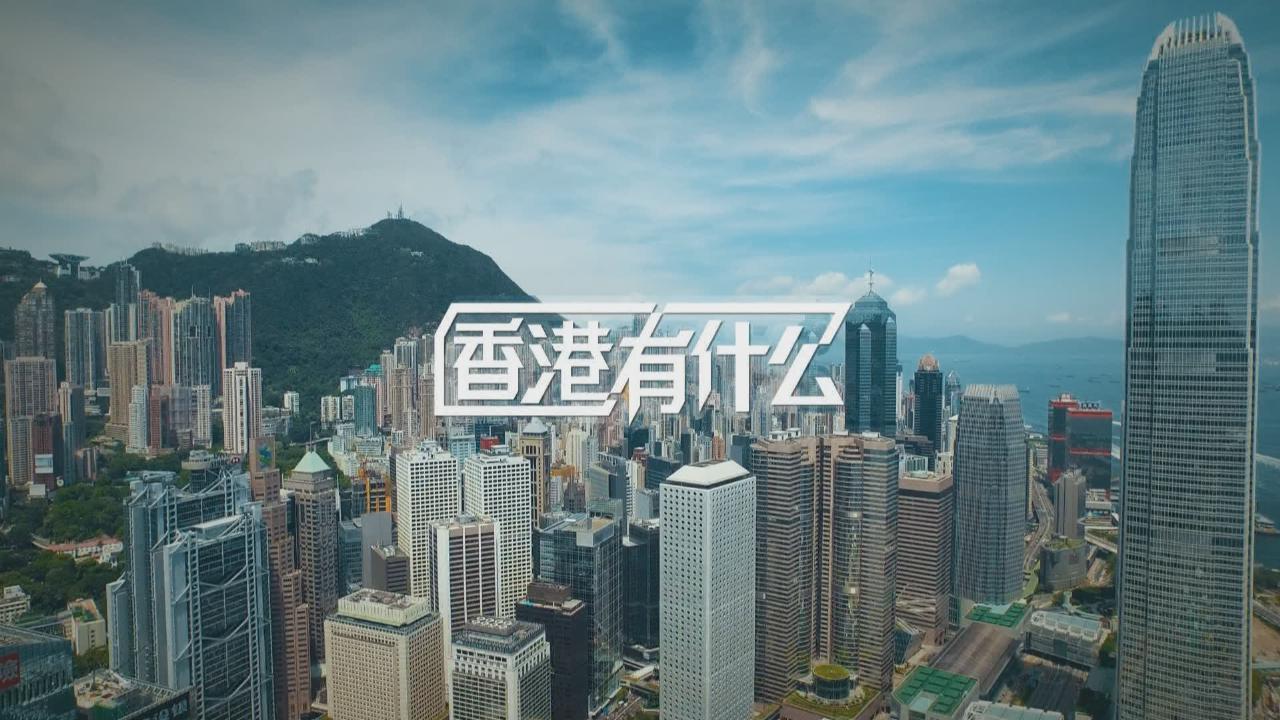 (國語)香港有什麼