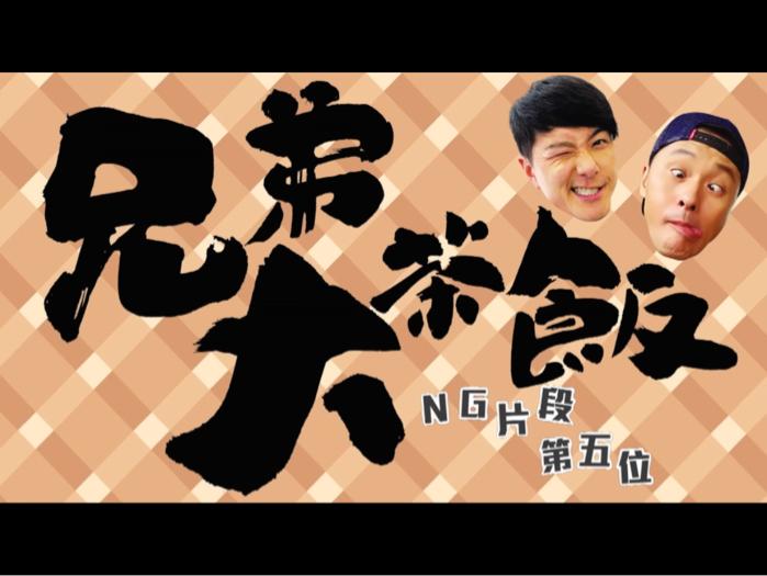 宣傳片:錄音NG top - 5