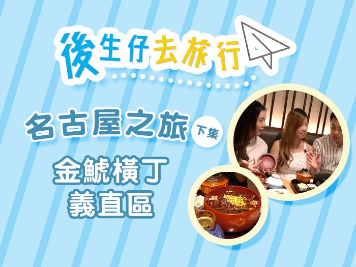 #後生仔去旅行:名古屋之旅(下)