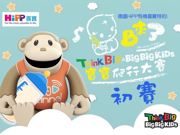 Think Big x Big Big Kids 「寶寶爬行大賽」初賽