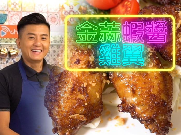 衛志豪_金蒜蝦醬雞翼