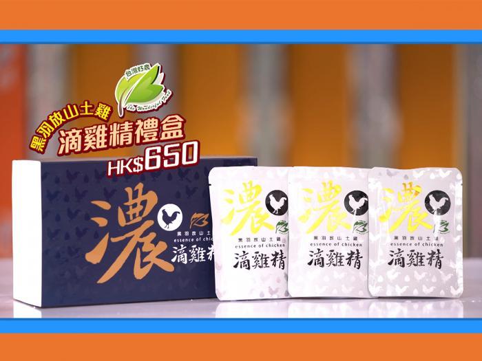 【big big shop】台灣好農滴雞精禮盒!!