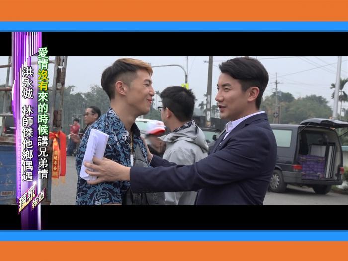 【愛情沒有來的時候】洪永城林師傑落難台南見兄弟情