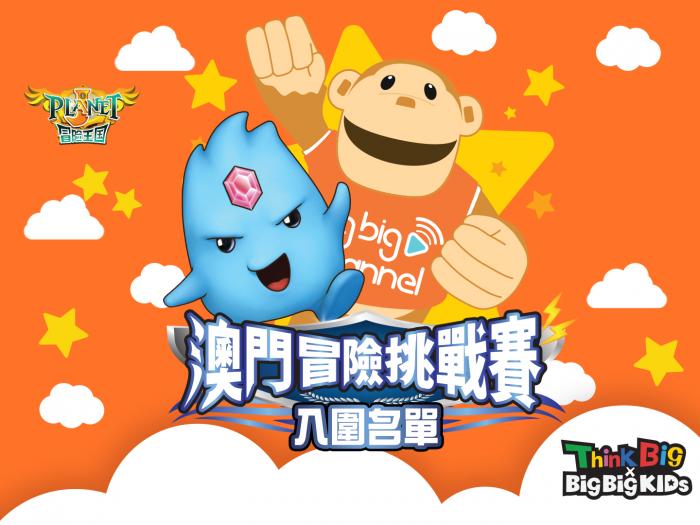 【澳門冒險王國 Planet J 呈獻】:Think Big x Big Big Kids 澳門冒險挑戰賽 入圍名單