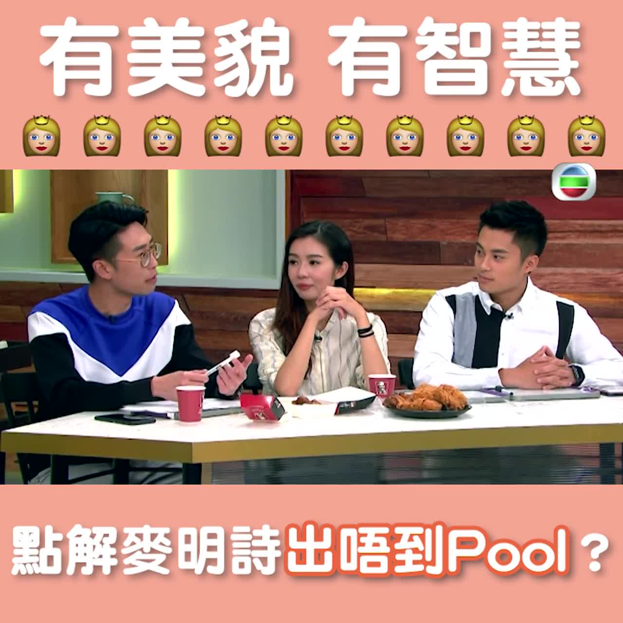 點解麥明詩出唔到Pool?