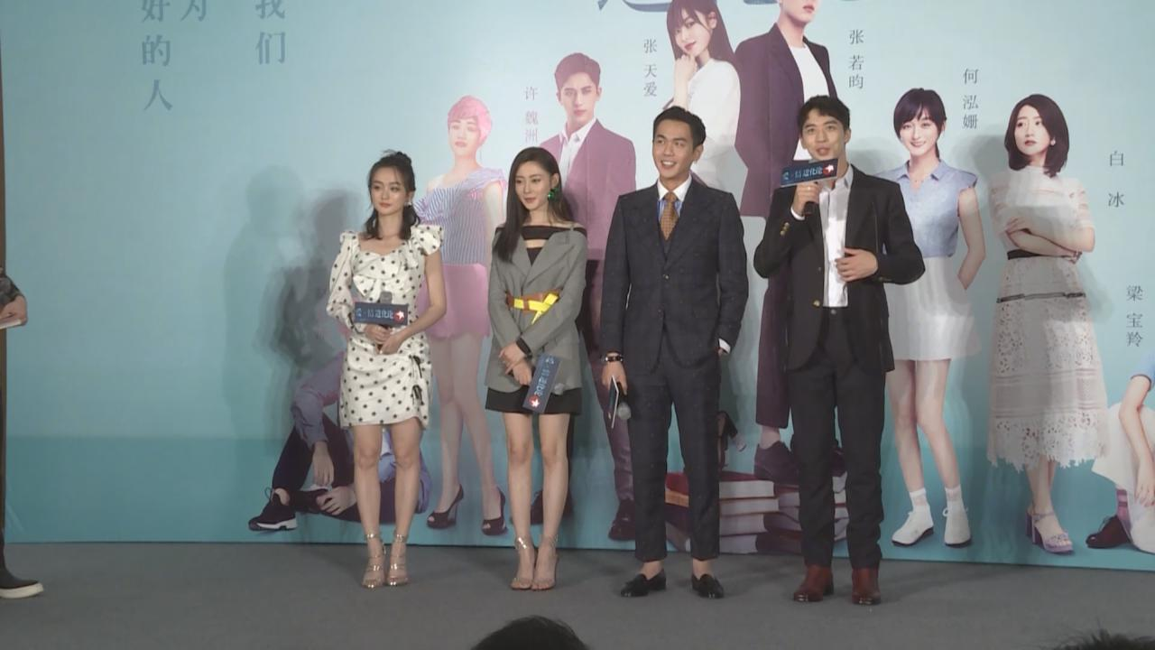 (國語)上海出席新劇發佈會 張天愛張若昀大講土味情話