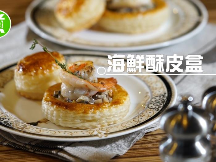 Zoe Tsang_海鮮酥皮盒