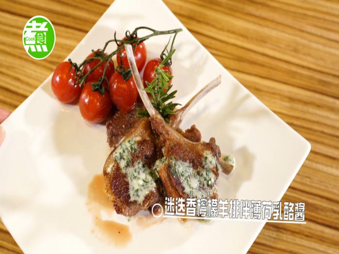 zoe tsang_迷迭香檸檬羊排伴薄荷乳酪醬