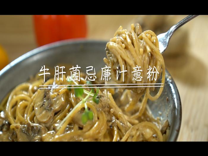 Rachel 生活料理家_牛肝菌忌廉汁意粉