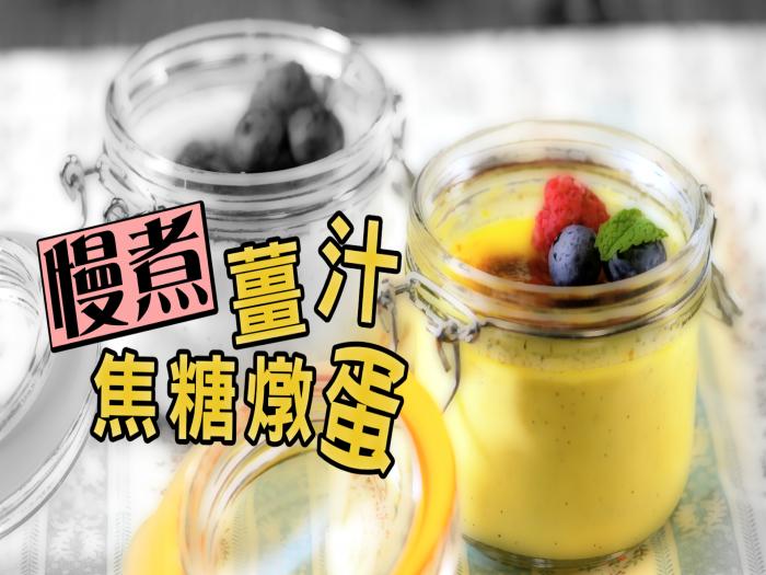 RACHEL YAU_慢煮薑汁焦糖燉蛋