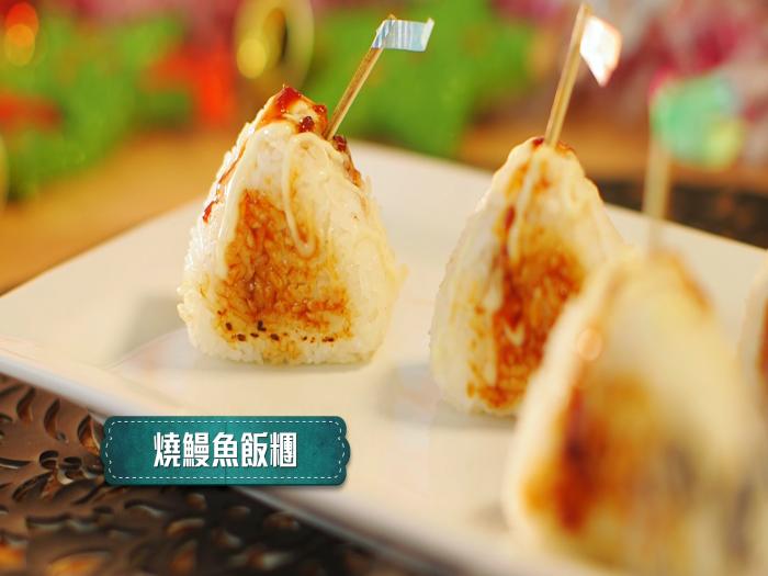 Rachel Yau_燒鰻魚飯糰