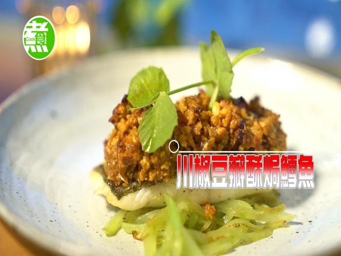 Joey Hui_川椒豆瓣酥焗鱈魚