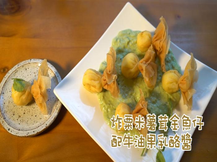 Joey Hui_炸粟米薯茸金魚仔配牛油果乳酪醬