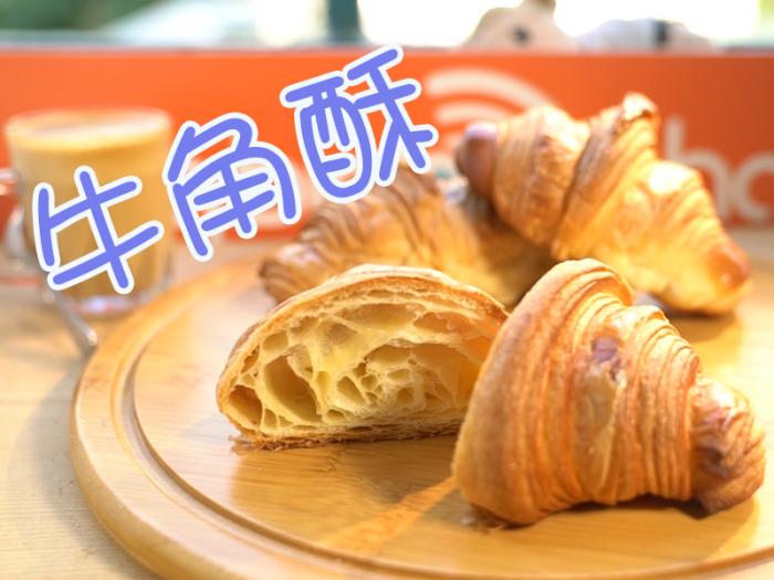 KC_牛角酥