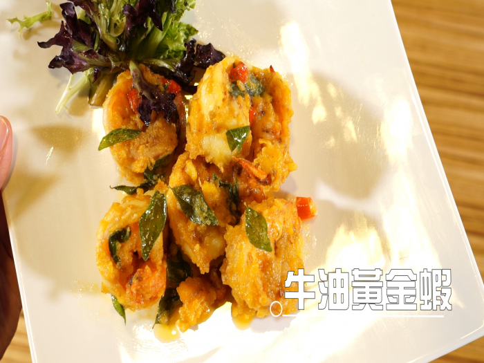 zoe tsang_牛油黃金蝦