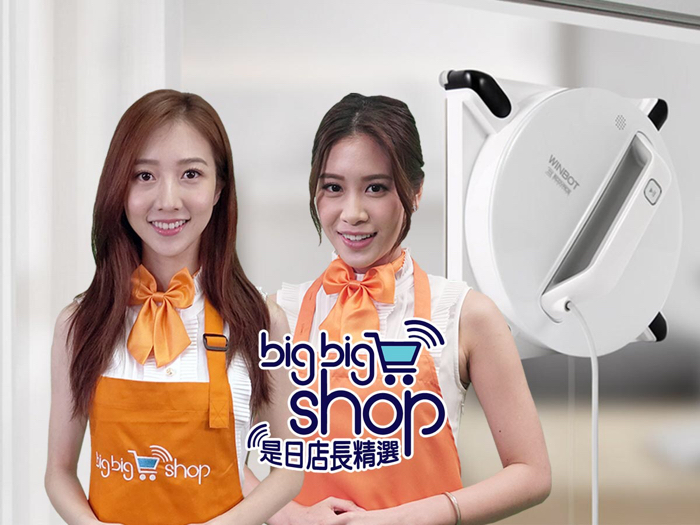 big big shop 是日店長精選 ep48