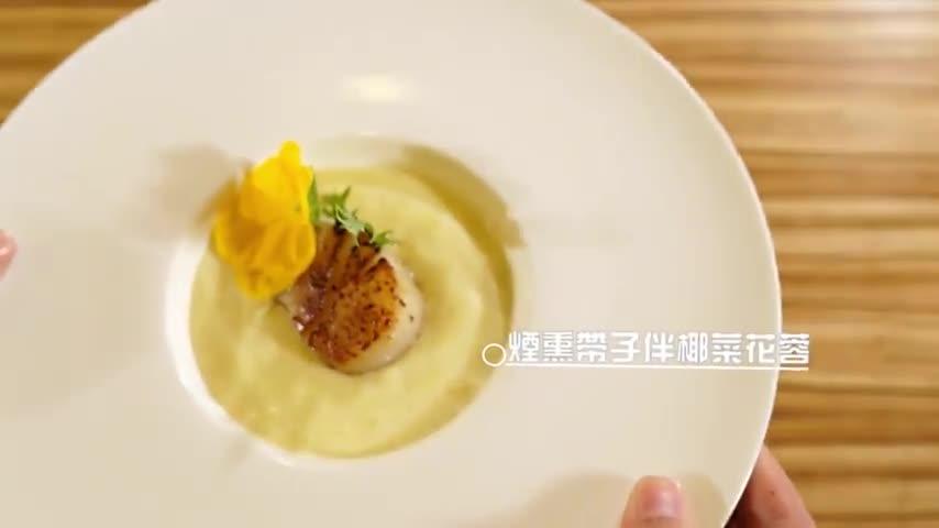 Zoe Tsang_煙燻帶子伴椰菜花蓉