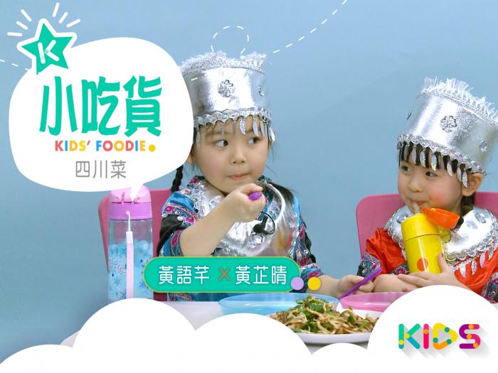 小吃貨陪你試食四川菜!