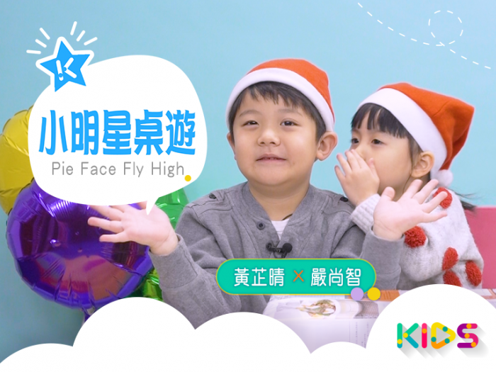 小明星桌遊#8 pie face sky high