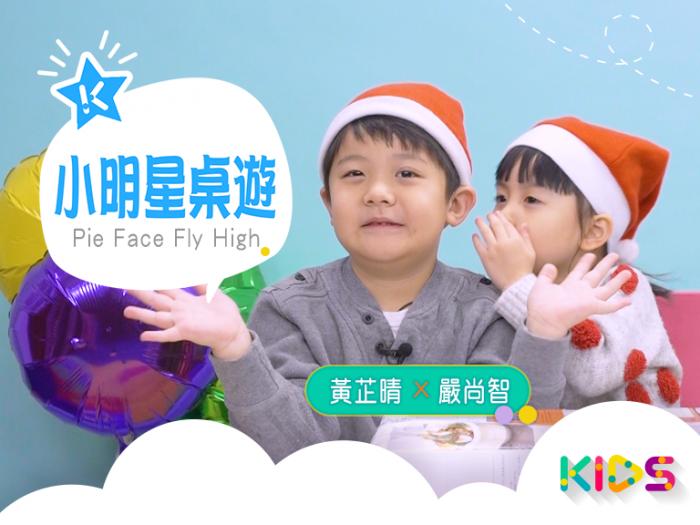 小明星桌遊#8 pie face sky high