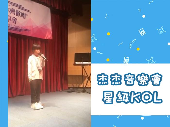 KOL精華 - 杰杰音樂會表演