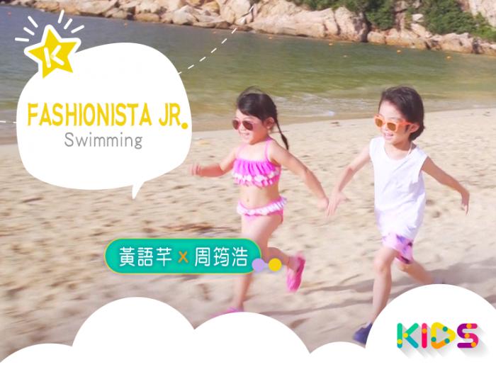 #04 Fashionista JR 捉住夏天的尾巴(泳裝)