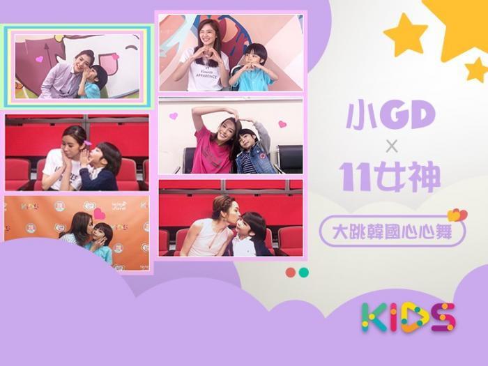 小GD x 11女神 大跳韓國心心舞