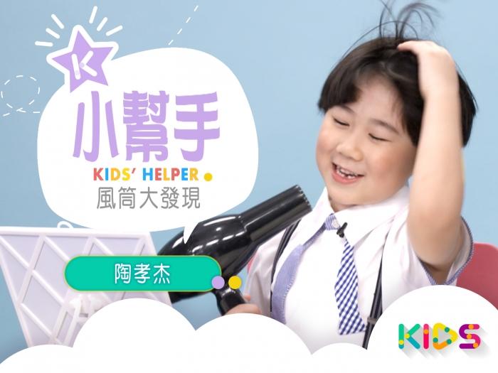 小幫手 教你用風筒解決生活難題