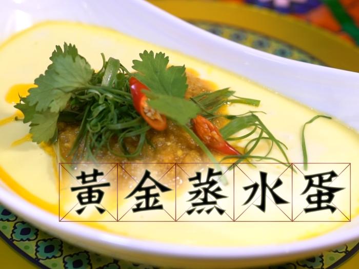 肥仔(馮嘉橋)_黃金蒸水蛋