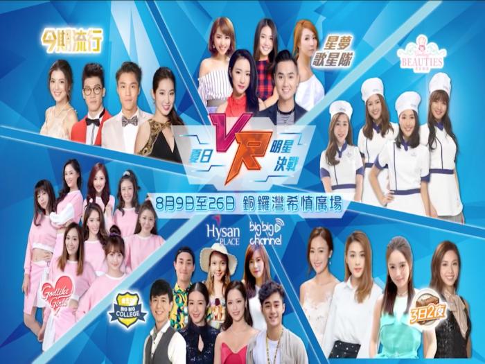 【Lee Gardens x big big channel夏日VR明星決戰】夏日群星虛擬對決!