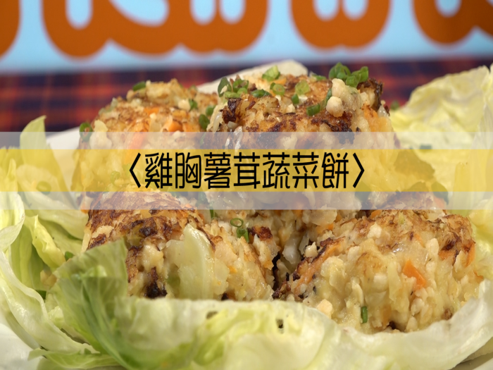 Oreo Charm 錦鈿_雞胸薯茸蔬菜餅
