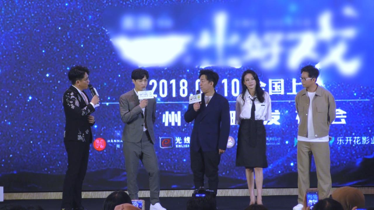 與導演黃渤出席新戲發布會 舒淇佩服對方片場身兼多職