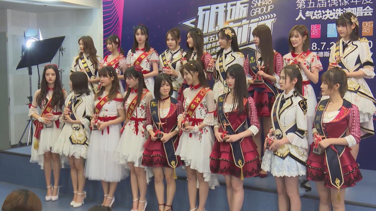 (國語)SNH48舉辦年度人氣總決選 李宇春獻唱歌曲炒熱氣氛