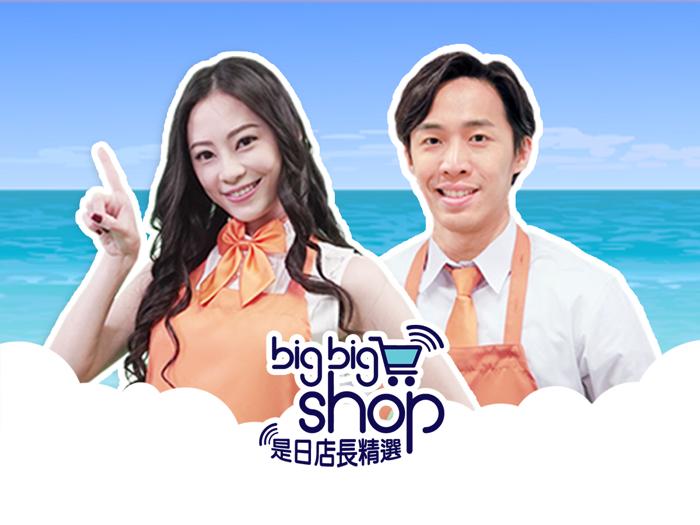 big big shop 是日店長精選 ep51