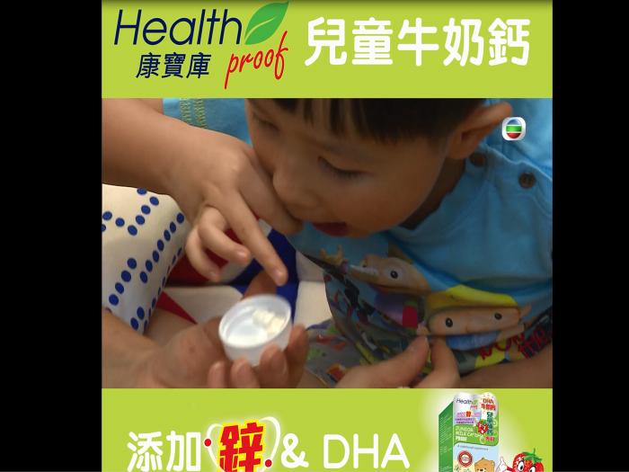 康寶庫「兒童牛奶鈣」