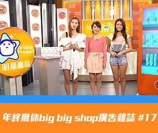 【bigbigshop】楊秀惠瘦身皇牌產品嚟到bigbigshop啦!