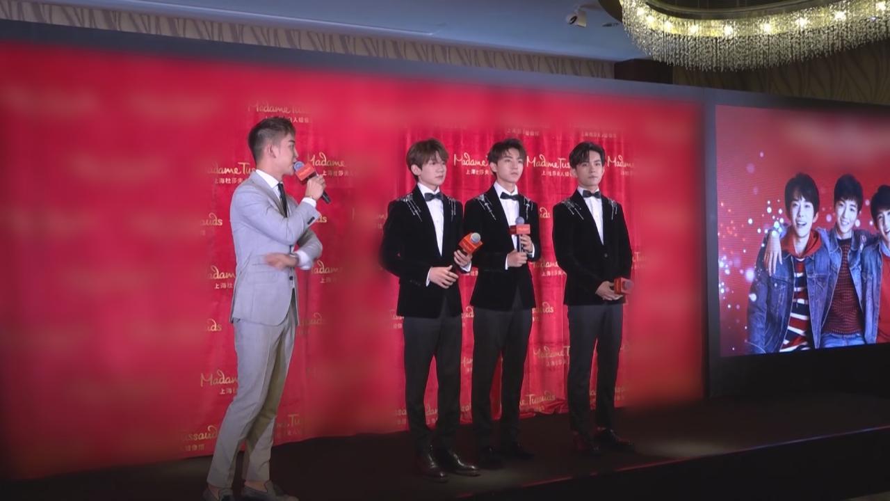 (國語)TFBOYS上海為蠟像揭幕 三子分享製作趣事