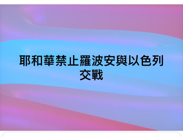 潘冠霖讀經:歷代志下第11章