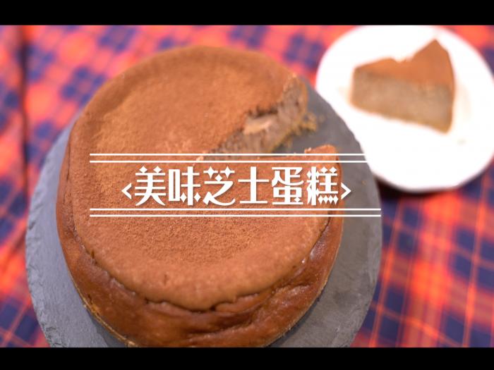 Jacky Yu余健志   美味芝士蛋糕
