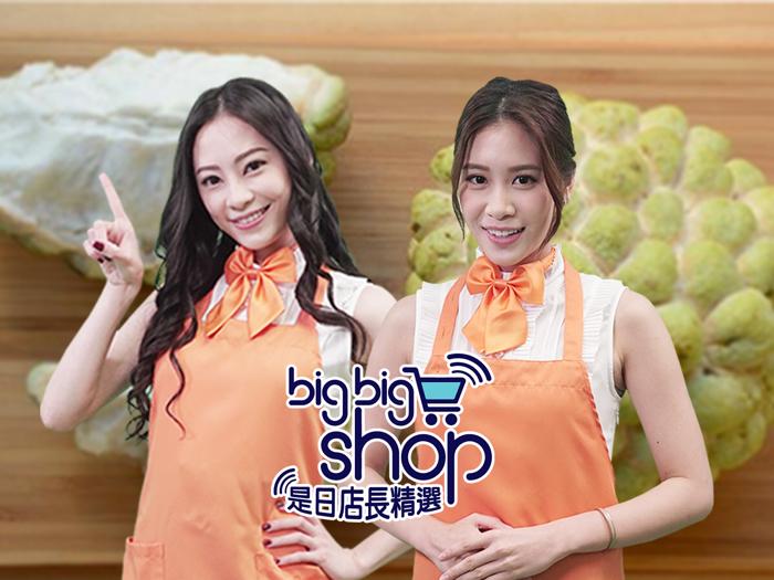 big big shop 是日店長精選 ep53