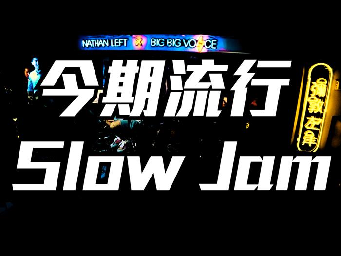 今期流行 x Slow jam