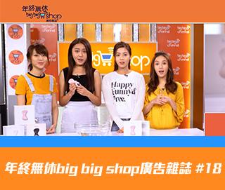 【bigbigshop】護膚保養一條龍產品嚟到bigbigshop啦!