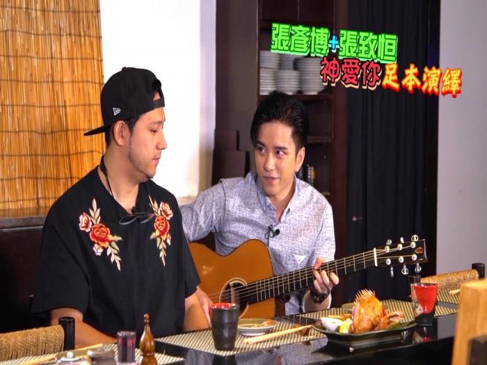 張彥博+張致恒「神愛你」足本演繹