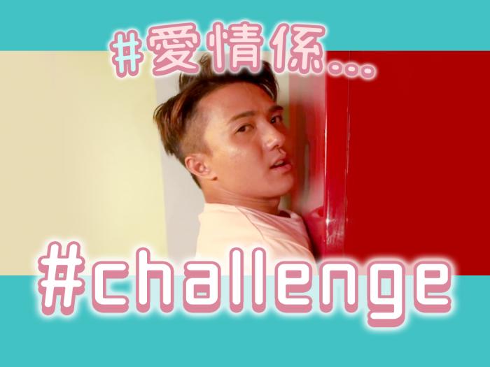 #愛情係_Challenge
