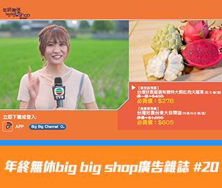 【bigbigshop】台灣好農有機新鮮水果嚟到bigbigshop啦!
