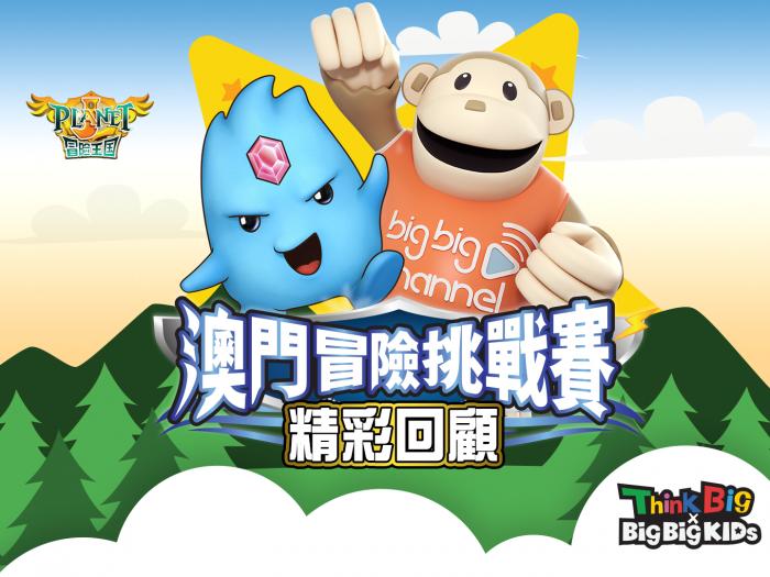 【澳門冒險王國 Planet J 呈獻】:Think Big x Big Big Kids 澳門冒險挑戰賽 精彩回顧