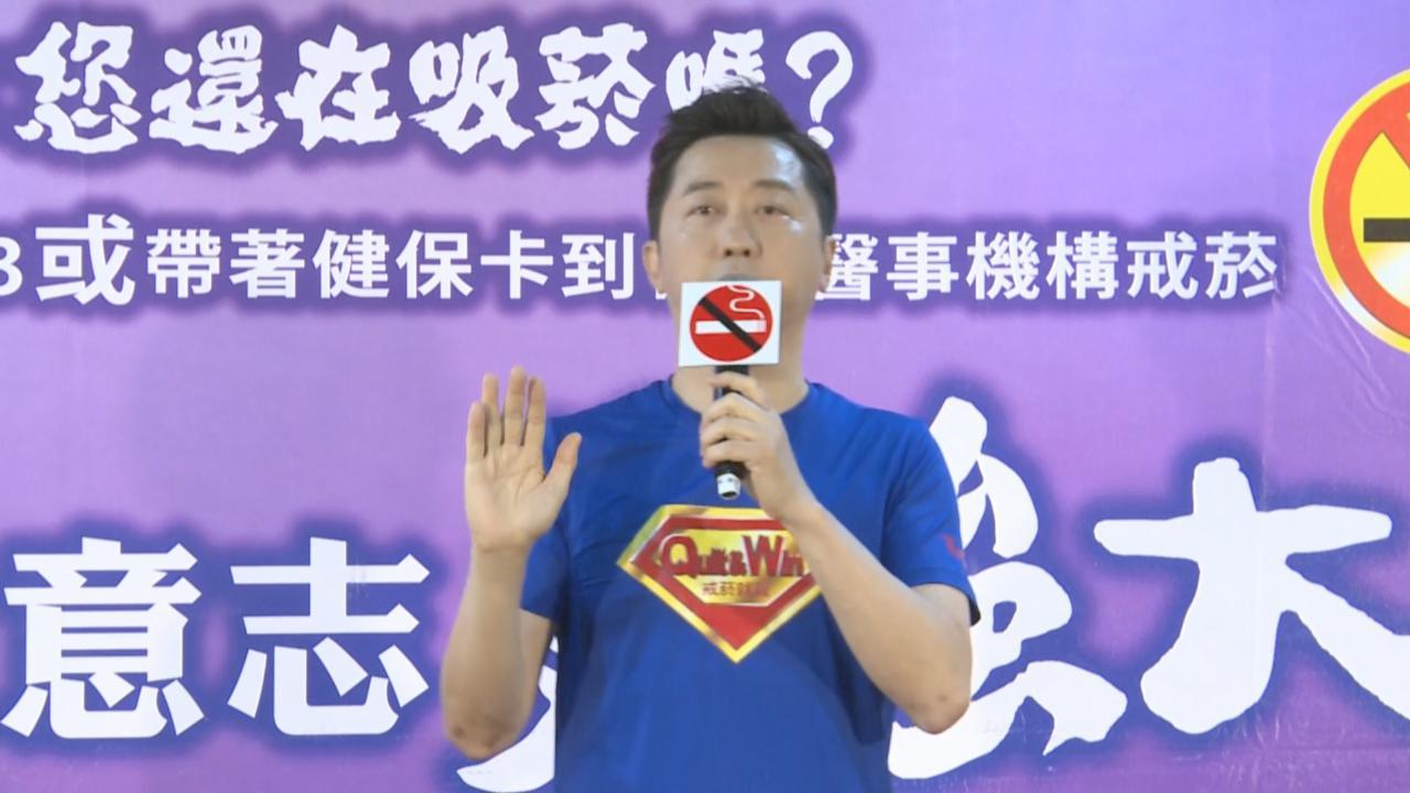 庾澄慶宣揚戒煙訊息 堅決反對兒子吸煙
