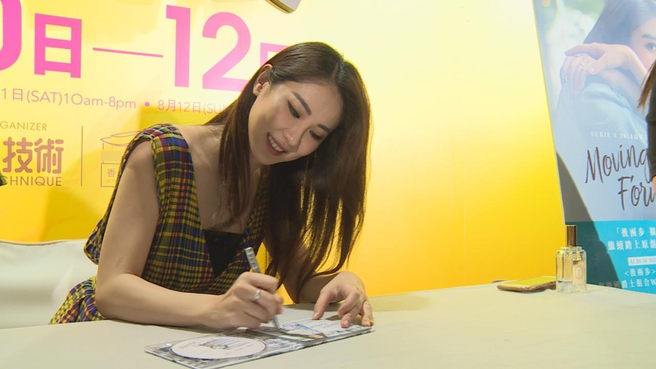 石詠莉舉行新碟簽名會 指為專輯落足心機